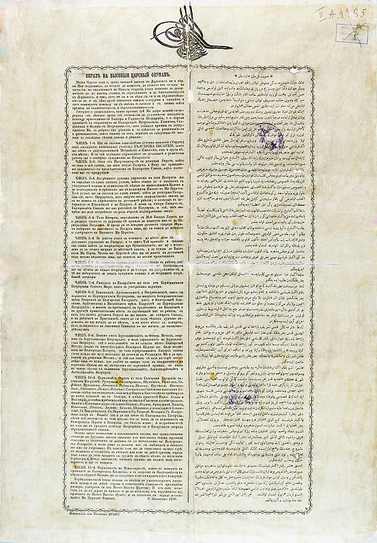 534px Sultanu2019s Ferman for the establishment of a Bulgarian Exarchate 1